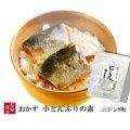 無添加 おかず 丼の素(小どんぶりの素) にしん 80g レトルト和食  和食 惣菜 簡単酒の肴 ギフト