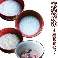 画像1: レトルト おかゆ 非常食 有機 玄米がゆ 4種類16食セット 白粥 お粥 小豆 介護食 離乳食 ダイエット 送料無料