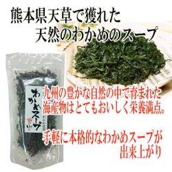 画像3: 天然わかめスープ80gX3袋 国産無添加(熊本県天草産)