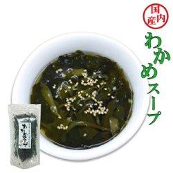 画像1: 天然わかめスープ80gX3袋 国産無添加(熊本県天草産)