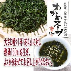 画像4: 天然わかめスープ80g 国産無添加(熊本県天草産)