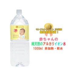 画像1: 赤ちゃん専用 赤ちゃんの純天然のアルカリイオン水  2L ミネラルウォーター 粉ミルク
