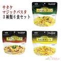 サタケ マジックパスタ 3種類6食セット非常食 保存食