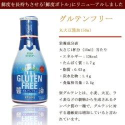 画像2: 伊賀越 グルテンフリー 丸大豆醤油 150ml 鮮度ボトル ダイエット