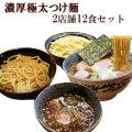 ご当地 つけ麺 濃厚極太 2種類12食セット(千葉 とみ田・埼玉 頑者)