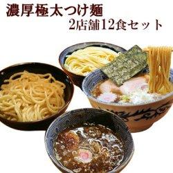 画像1: ご当地 つけ麺 濃厚極太 2種類12食セット(千葉 とみ田・埼玉 頑者)