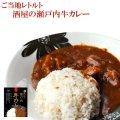 レトルトカレー 酒屋の瀬戸内 牛カレー200g
