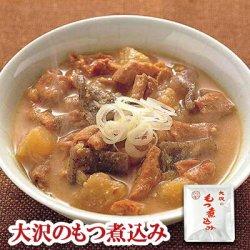 画像1: 惣菜 レトルト もつ煮込み 200g(1〜2人前) 非常食 保存食