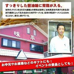 画像2: 広島 尾道ラーメン 味平 2食入 ご当地ラーメン 生麺