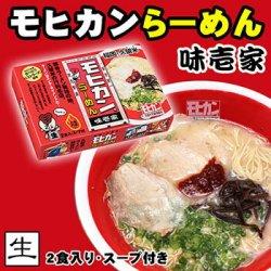 画像3: 福岡 久留米ラーメン モヒカンらーめん 味壱家 1箱2食入 ご当地ラーメン 生麺 関東 銘店