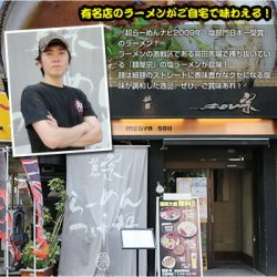 画像2: 東京ラーメン 麺屋 宗 2食入 ご当地ラーメン 生麺 関東 銘店