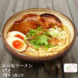 画像1: 東京ラーメン 麺屋 宗 2食入 ご当地ラーメン 生麺 関東 銘店