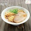 広島 尾道ラーメン 味平 2食入 ご当地ラーメン 生麺