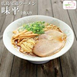 画像1: 広島 尾道ラーメン 味平 2食入 ご当地ラーメン 生麺