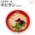 福岡 久留米ラーメン モヒカンらーめん 味壱家 1箱2食入 ご当地ラーメン 生麺 関東 銘店