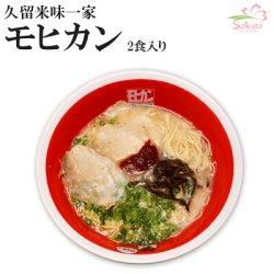 画像1: 福岡 久留米ラーメン モヒカンらーめん 味壱家 1箱2食入 ご当地ラーメン 生麺 関東 銘店