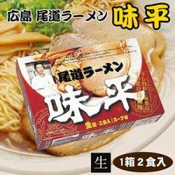 画像3: 広島 尾道ラーメン 味平 2食入 ご当地ラーメン 生麺
