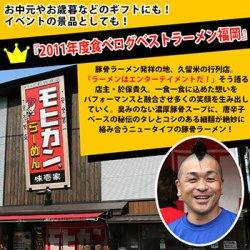 画像2: 福岡 久留米ラーメン モヒカンらーめん 味壱家 1箱2食入 ご当地ラーメン 生麺 関東 銘店