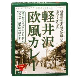 画像2: ご当地レトルトカレー 軽井沢 欧風カレー 中辛(1人前 200g)