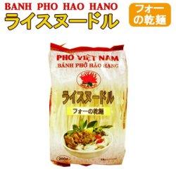 画像1: ベトナムフォー 4mm 200g(米麺・ライスヌードル)(ベトナム料理) グルテンフリー