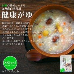画像3: レトルト おかゆ 国産 24種の具材たっぷり健康がゆ 250g ベストアメニティ 低カロリー ナチュラルクック 雑穀 根菜