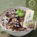 炊き込みご飯の素  九州産 生姜ひじきごはんの素150g 化学調味料・添加物不使用 国産 ギフト 贈り物 ベストアメニティ