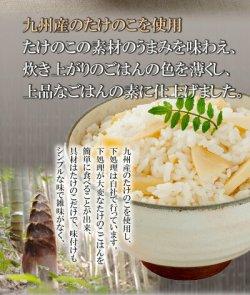 画像2: 炊き込みご飯の素 九州産 たけのこごはんの素150g 化学調味料・添加物不使用 国産 ギフト 贈り物 ベストアメニティ