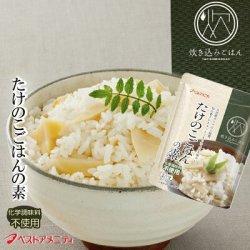 画像1: 炊き込みご飯の素 九州産 たけのこごはんの素150g 化学調味料・添加物不使用 国産 ギフト 贈り物 ベストアメニティ