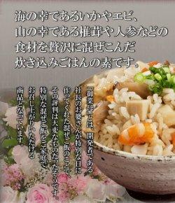 画像2: 炊き込みご飯の素 九州産 御菜母の素150g 五目ごはんの素 化学調味料・添加物不使用国産 ギフト 贈り物 ベストアメニティ