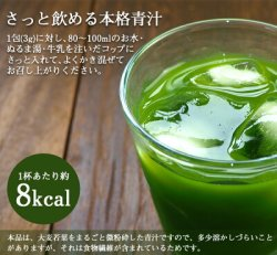 画像5: 九州産 有機野菜青汁 3gX15包入 JA全農 大麦若葉 明日葉 桑葉 野菜不足 ドリンク 国産