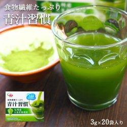 画像1: 青汁習慣 3gX20包入 JA全農 大麦若葉 乳酸菌配合 野菜不足 ドリンク 国産