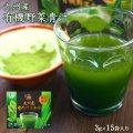 九州産 有機野菜青汁 3gX15包入 JA全農 大麦若葉 明日葉 桑葉 野菜不足 ドリンク 国産