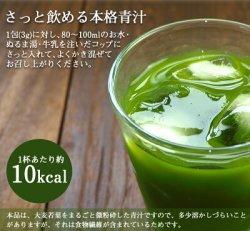 画像5: 青汁習慣 3gX20包入 JA全農 大麦若葉 乳酸菌配合 野菜不足 ドリンク 国産