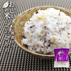 画像1: 国産 無洗米 おいしいお米 十六雑穀入ひのひかり 150g 一合分 お試し 一人暮らし ベストアメニティ