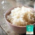 国産 無洗米 おいしいお米 有機ひのひかり 150g 一合分 お試し 一人暮らし ベストアメニティ