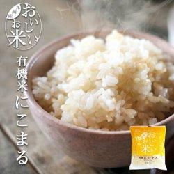 画像1: 国産 無洗米 おいしいお米 有機にこまる 150g 一合分 お試し 一人暮らし ベストアメニティ