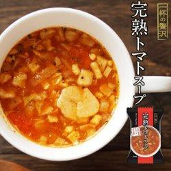画像1: フリーズドライ 一杯の贅沢 完熟トマトスープ イタリア産オリーブオイル使用 三菱商事  インスタント スープ 保存食 非常食 ストック