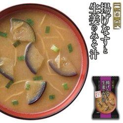 画像1: フリーズドライ 一杯の贅沢 揚げなすと生姜のみそ汁  国産なす 三菱商事 インスタント 保存食 非常食