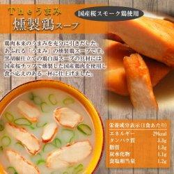 画像3: フリーズドライ アマノフーズ スープ Theうまみ 燻製鶏スープ 化学調味料 無添加食品 インスタント 即席 ギフト プレゼント