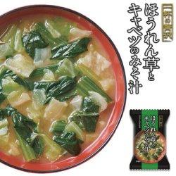 画像1: フリーズドライ 一杯の贅沢 ほうれん草とキャベツのみそ汁 三菱商事 インスタント 保存食 非常食