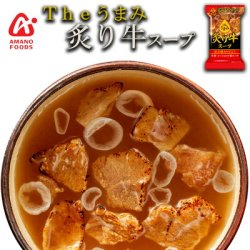 画像1: フリーズドライ アマノフーズ スープ Theうまみ 炙り牛スープ 化学調味料 無添加食品 インスタント 即席 ギフト プレゼント