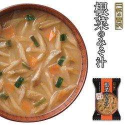 画像1: フリーズドライ 一杯の贅沢 根菜のみそ汁 三菱商事 インスタント 保存食 非常食