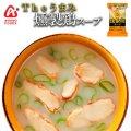 フリーズドライ アマノフーズ スープ Theうまみ 燻製鶏スープ 化学調味料 無添加食品 インスタント 即席 ギフト プレゼント