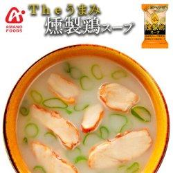 画像1: フリーズドライ アマノフーズ スープ Theうまみ 燻製鶏スープ 化学調味料 無添加食品 インスタント 即席 ギフト プレゼント