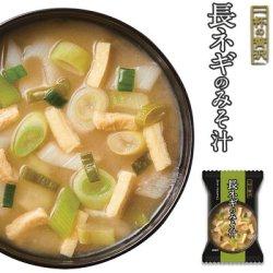 画像1: フリーズドライ 一杯の贅沢 長ネギのみそ汁 三菱商事 インスタント 保存食 非常食