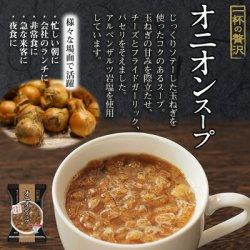 画像3: フリーズドライ 一杯の贅沢 オニオンスープ アルペンザルツ岩塩使用 三菱商事  インスタント スープ 保存食 非常食 ストック