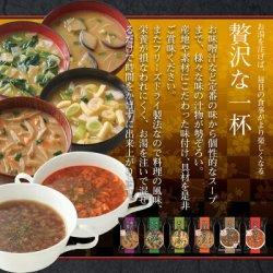 画像2: フリーズドライ 一杯の贅沢 根菜のみそ汁 三菱商事 インスタント 保存食 非常食