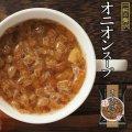 フリーズドライ 一杯の贅沢 オニオンスープ アルペンザルツ岩塩使用 三菱商事  インスタント スープ 保存食 非常食 ストック