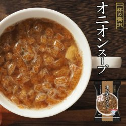 画像1: フリーズドライ 一杯の贅沢 オニオンスープ アルペンザルツ岩塩使用 三菱商事  インスタント スープ 保存食 非常食 ストック
