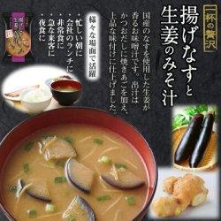 画像3: フリーズドライ 一杯の贅沢 揚げなすと生姜のみそ汁  国産なす 三菱商事 インスタント 保存食 非常食